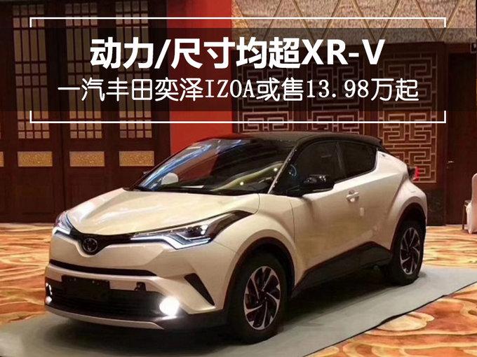 动力/尺寸均超XR-V 一汽丰田奕泽或售13.98万起-图1
