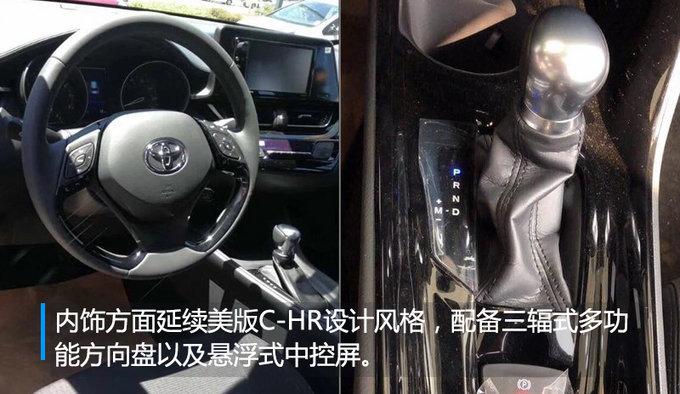 动力/尺寸均超XR-V 一汽丰田奕泽或售13.98万起-图7