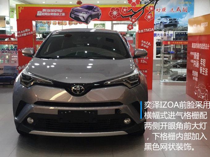 动力/尺寸均超XR-V 一汽丰田奕泽或售13.98万起-图6