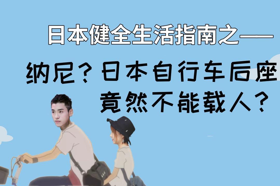 留学日本生活健全指南之—纳尼?日本骑自行车后座竟然不能载人?