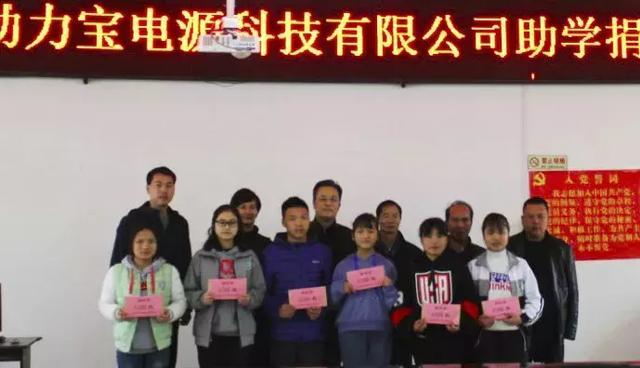 猛狮科技旗下子公司连续五年爱心助学柳州三江中学