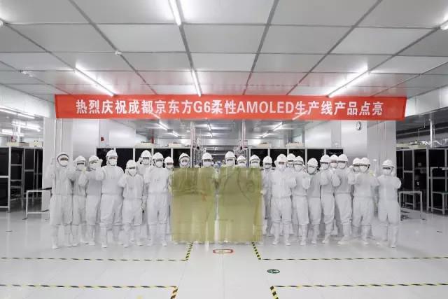 中国AMOLED首线投产 京东方撬动大格局