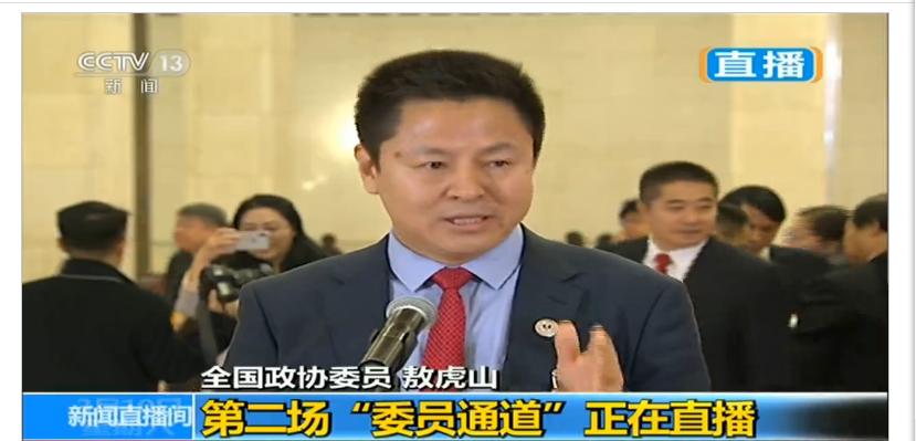 敖虎山委员:落实健康中国战略 建议毕业、入职