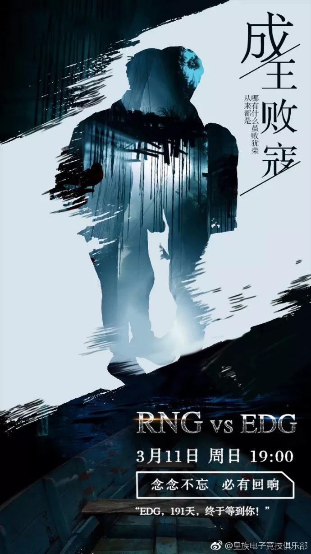 rng对阵edg海报:念念不忘 必有回响