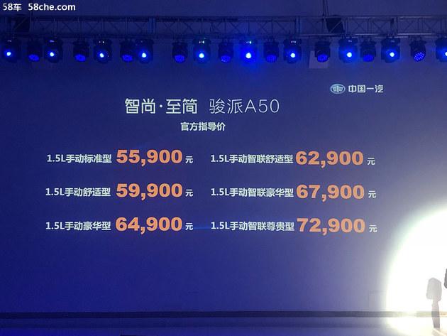 天津一汽骏派A50上市 售价5.59-7.29万元