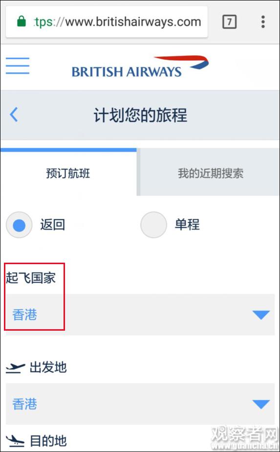 """""""台独""""抗议之后 英航官网改""""中国台湾""""为""""台湾""""[清幽异梦]"""