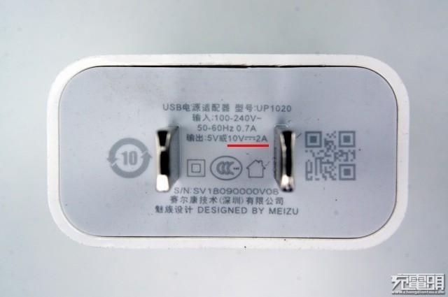 魅蓝E3标配充电器曝光 这次支持20W快充