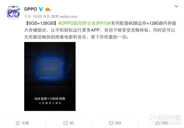 OPPO R15配置确定:6GB+128GB够用了