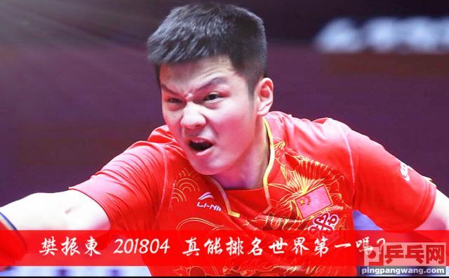 乒联盛赞卡塔尔公开赛樊振东,世界第一存疑?还有德国公开赛要打