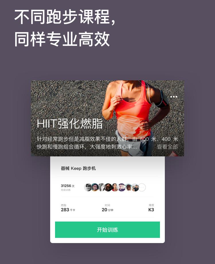 Keep牵手京东体育 独家首发智能跑步机K1
