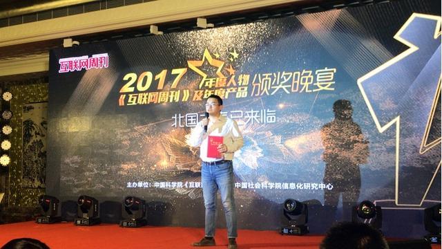 悟空租车CEO胡显河获 《互联网周刊》年度最具行业领导力人物奖