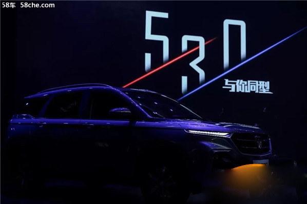 """""""型鲨""""宝骏530  新疆区域震撼上市!"""