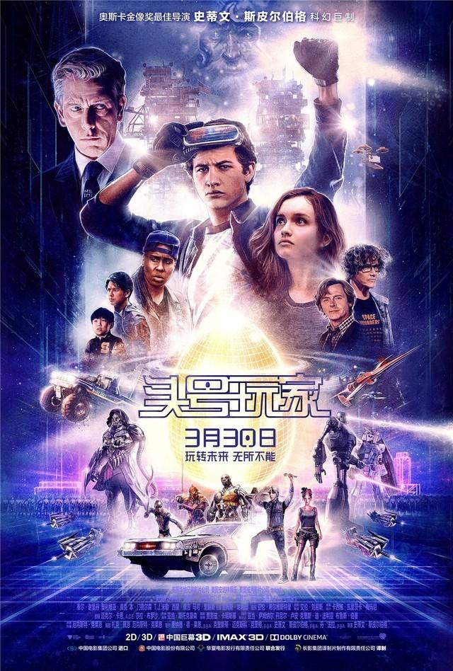 猎空与士官长共舞 电影《头号玩家》大陆顶档