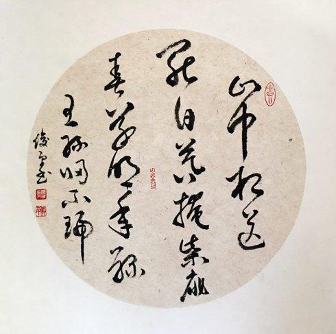 著名书法家段俊平书法作品欣赏《山中送别》