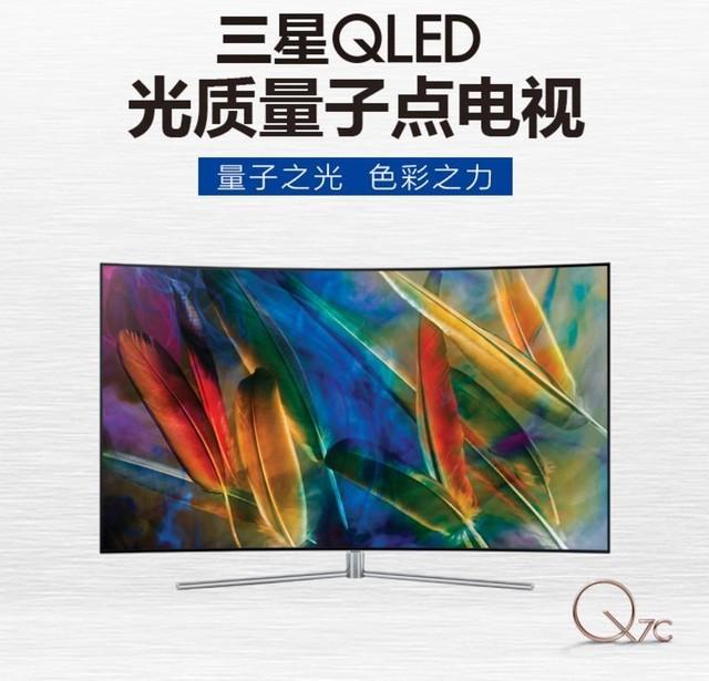 高端旗舰画质 三星65吋QLED电视29999元