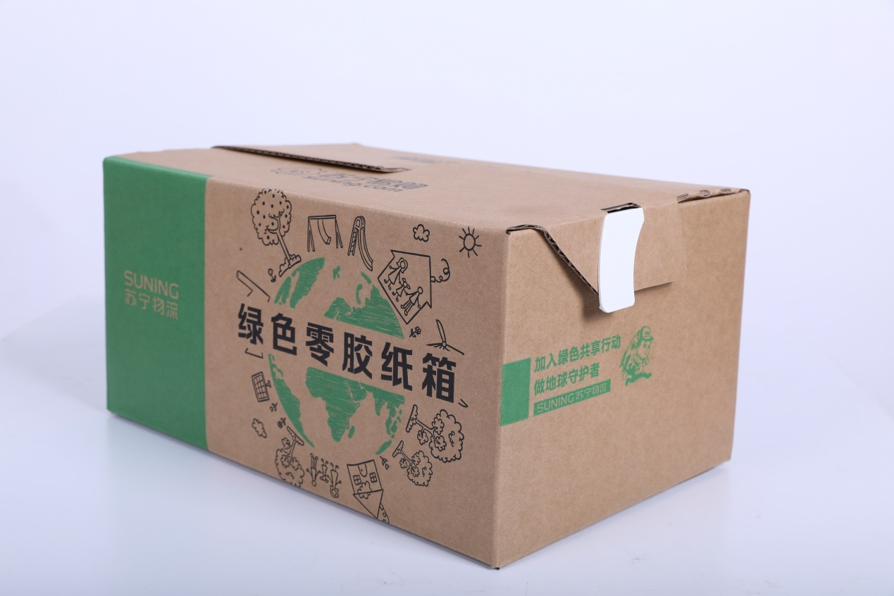 零胶纸箱是苏宁物流继共享快递盒之后力推的另一款环保产品。
