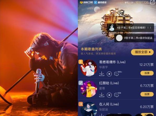 《歌手》华晨宇为TA临时换歌 更多综艺歌曲尽在酷狗音乐