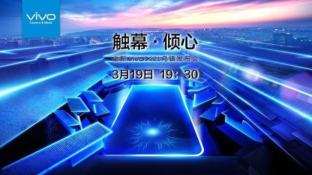 最耀眼明星组合 vivo X21代言人正式官宣