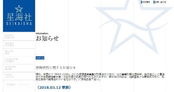 挂羊头卖狗肉!日本厂商痛诉中国区块链项目 - 蜜蜂网 - www.meafun.com