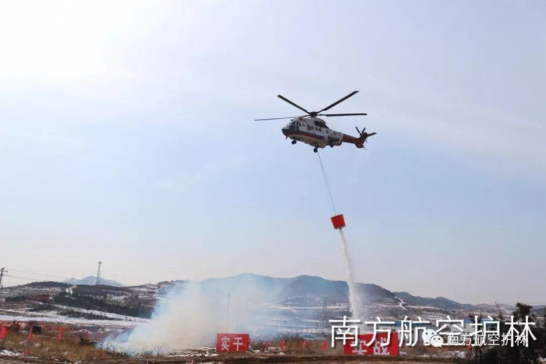 烟台市举行地空配合森林消防应急预案实战演练