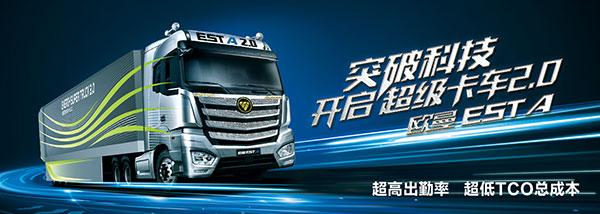 创新驱动 欧曼超级卡车成为物流高质量发展的助推器图片