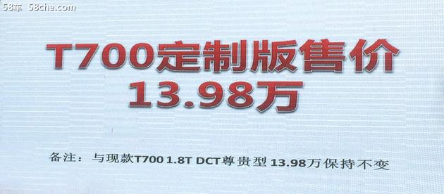 众泰T700狗年定制版正式上市 售13.98万