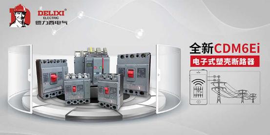 """德力西电气:以质量发展推动低压电器""""品质消"""