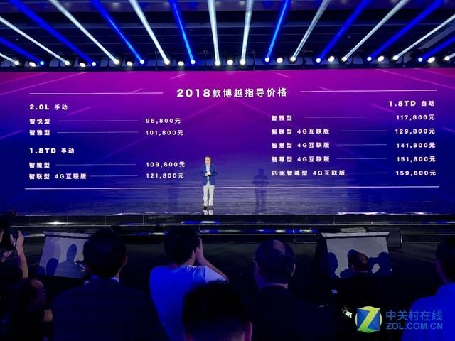 2018款吉利博越上市 售9.88-15.98万元