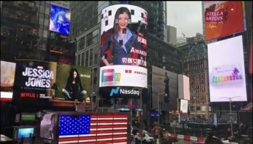 """太古峰汇 315惊现纽约时代广场 """"世界第一屏"""""""