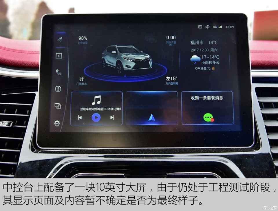 东南汽车 东南DX7 2018款 改款 基本型