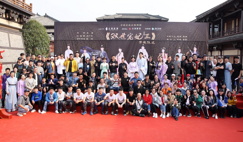 《双世宠妃2》合影.jpg