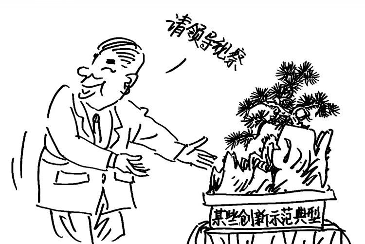 政协委员画像形式主义官僚主义