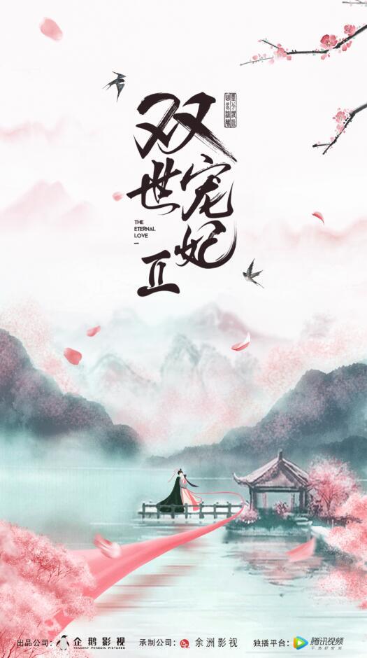 《双世宠妃2》海报.jpg