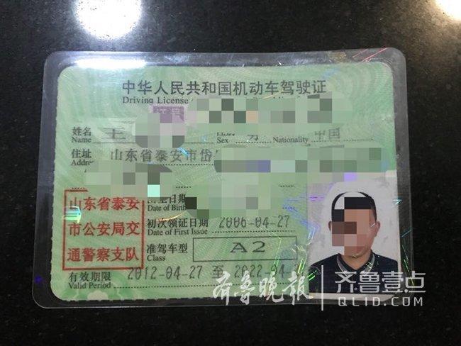 男子因驾照被吊销,竟花200元买假证贴上照片继