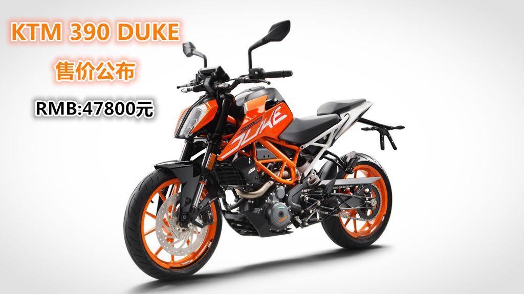 比想象得还便宜!变脸KTM 390 DUKE上市分析