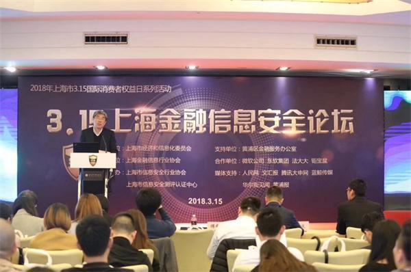 漫道金服子公司宝付受邀出席3.15上海金融信息安全论坛