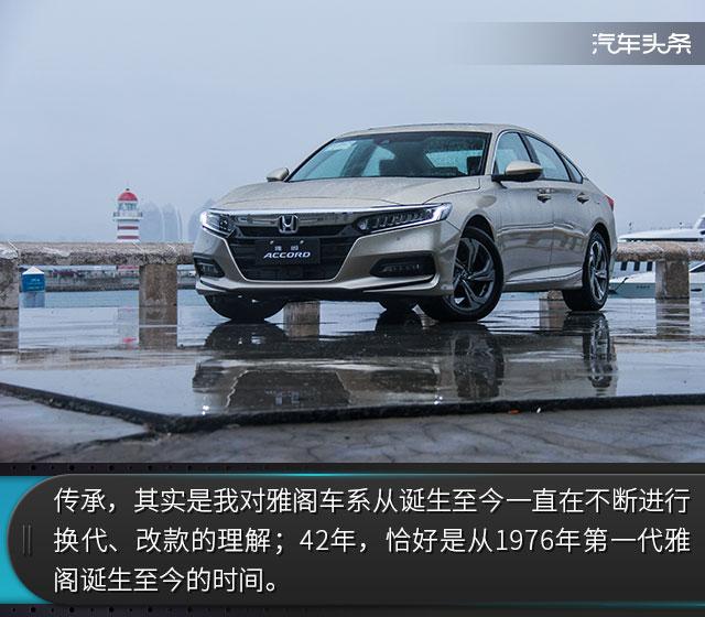 颠覆?!是另一种传承 汽车头条试驾广汽本田第十代雅阁_腾讯分分