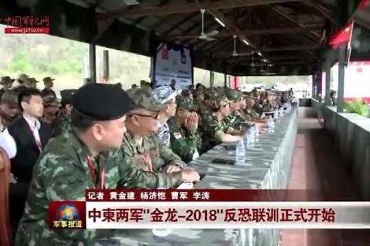 """中柬""""金龙-2018""""反恐联训正式开始"""