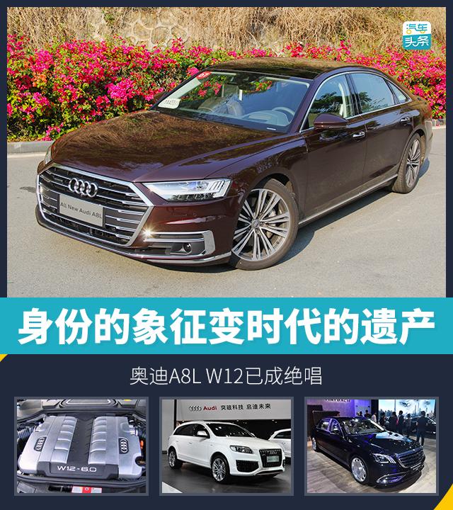奥迪A8 W12停产.jpg