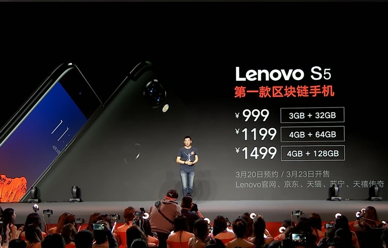 999元联想S5发布 第一款区块链手机流畅不输