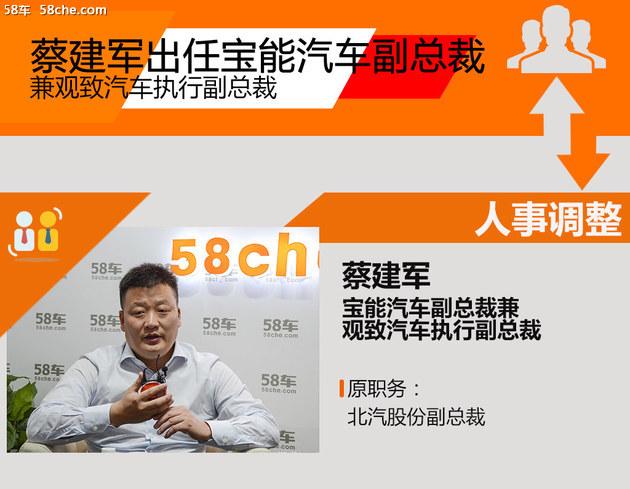 蔡建军任宝能汽车副总裁兼观致执行副总
