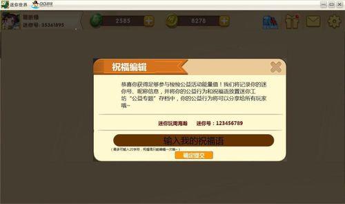 迷你世界携手QQ游戏大厅、腾讯公益 开启公益布局