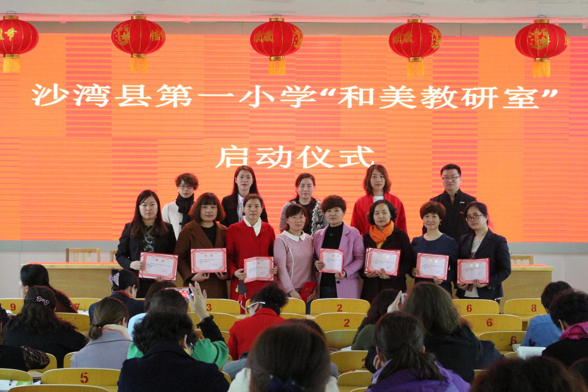 """新疆沙湾县第一小学举行""""和美教研室""""启动仪式"""