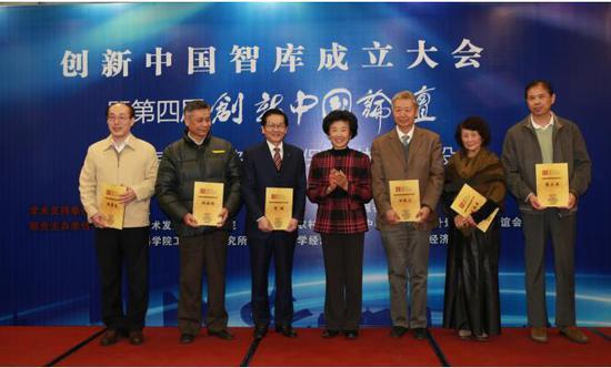图注:创新中国智库成立大会上,王志珍主席为首批智库专家颁发聘书