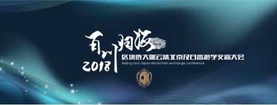 北京深创学院启动首期区块链培训课程