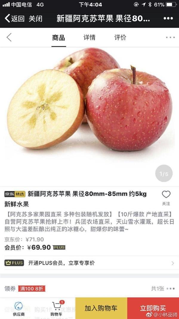 网曝京东Plus会员猫腻:商品原价虚标