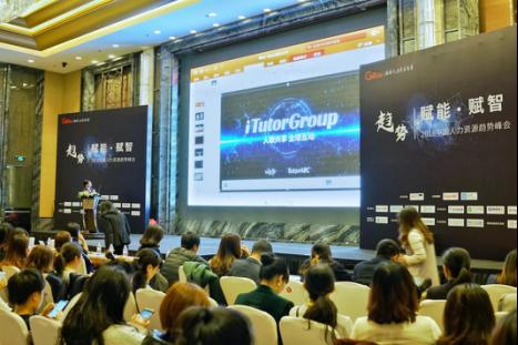 2018中国人力资源趋势峰会