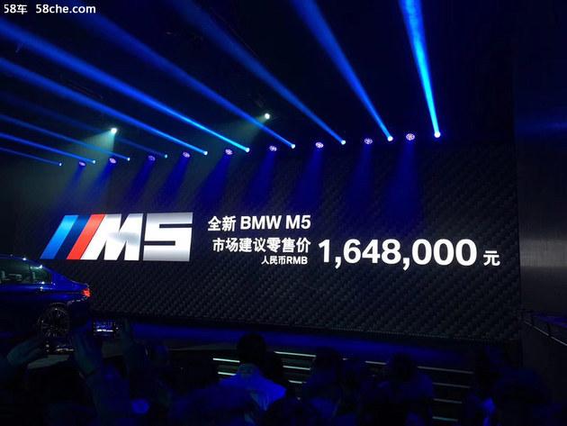 宝马全新M5正式上市 售价164.8万人民币