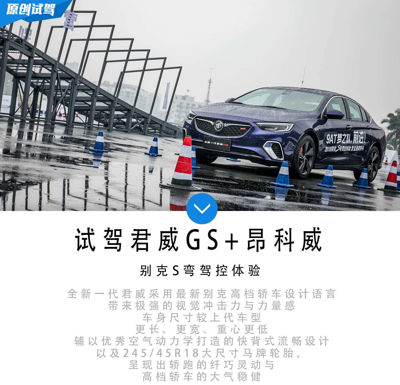别克S弯驾控体验 试驾上汽通用别克君威GS_快乐十分云南