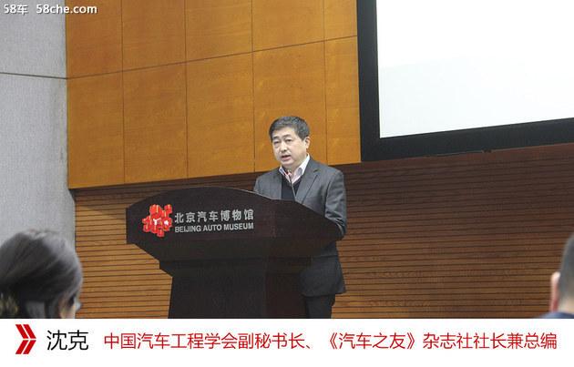 第七届中国汽车造型设计发布会在京召开
